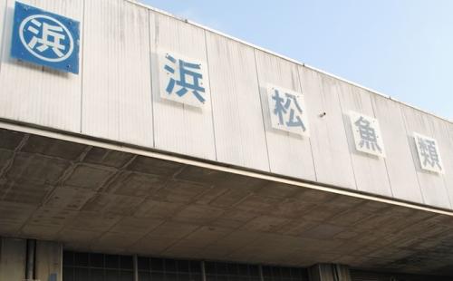 浜松魚類株式会社