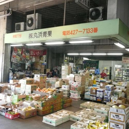 株式会社丸浜青果